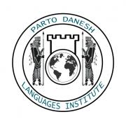 موسسه زبان پرتودانش (ایران انگلیس سابق)